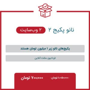 Triboon site Packages 08 300x300 - رپرتاژ آگهی