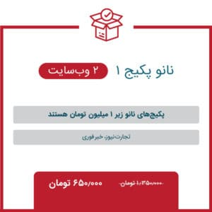 Triboon site packages 07 300x300 - رپرتاژ آگهی