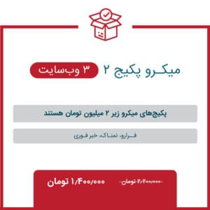 Triboon site packages 11 300x300 - رپرتاژ آگهی