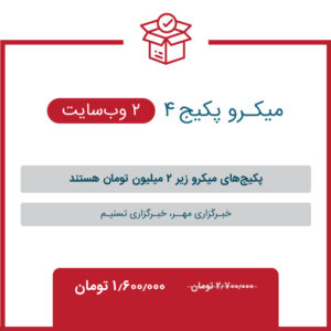 Triboon site packages 14 300x300 - رپرتاژ آگهی