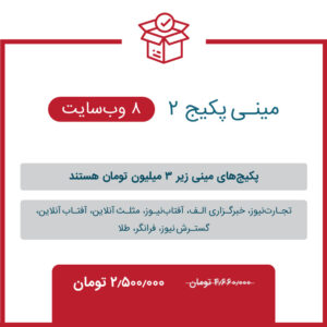 Triboon site packages 15 300x300 - رپرتاژ آگهی