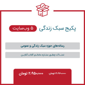 Triboon site packages 17 300x300 - رپرتاژ آگهی