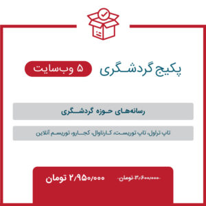 Triboon site packages 18 300x300 - رپرتاژ آگهی