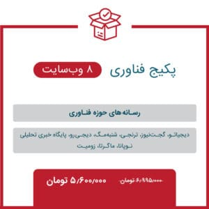 Triboon site packages 20 300x300 - رپرتاژ آگهی