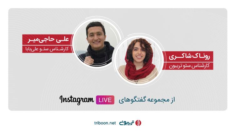لایو اینستاگرام تریبون با علی حاجی میر