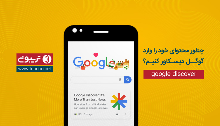گوگل دیسکاور چیست