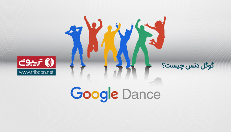 گوگل دنس یا رقص گوگل چیست