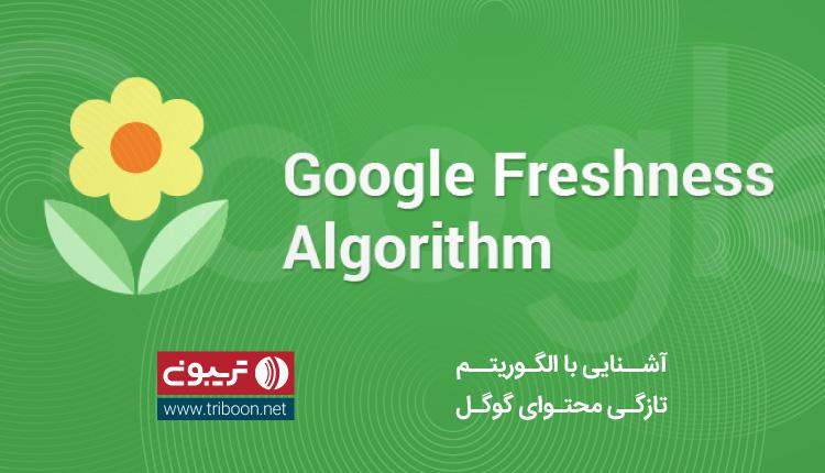 الگوریتم فرشنس گوگل